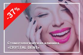 Скидка 37% на профессиональную чистку зубов