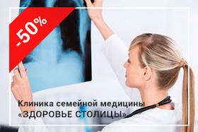 Скидка 50% на рентген органов брюшной полости