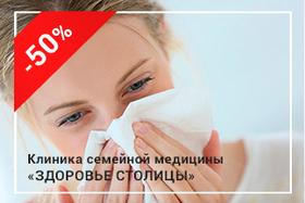 Скидка 50% на рентген придаточных пазух носа
