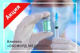 Акция «Вакцинация от гриппа 650 грн.»