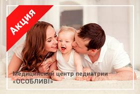 Акция для всей семьи «С заботой о семье»