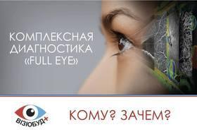 Кому и зачем необходима комплексная компьютерная диагностика зрения 'Full Eye'?