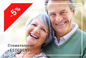 Скидка 5% на все услуги пенсионерам