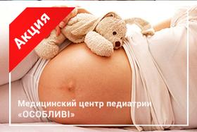Акция для будущих мам «С заботой о малыше»