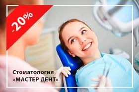 Скидка 20% именинникам на стоматологические услуги