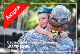Безкоштовне лікування зубів дітям загиблих воїнів АТО
