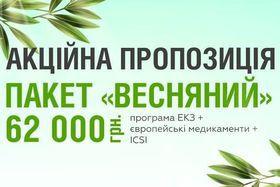 Акционный пакет «Весенний» всего 62 000 грн