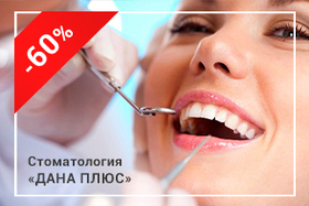 Скидка 60% на профилактическую чистку зубов