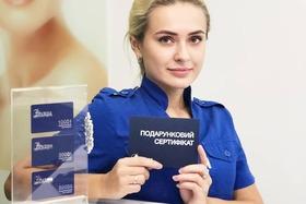 Подарочные сертификаты от медицинского центра «Призма»