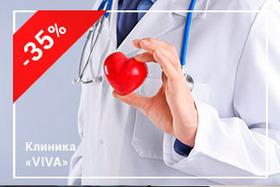 Скидка 35% на комплексное обследование у кардиолога + ЭКГ