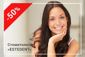Скидка 50% на чистку зубов именинникам
