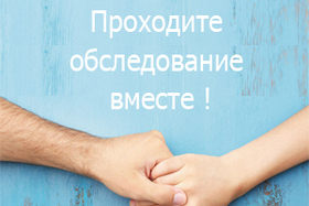 Здоровые отношения!