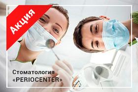 Акция «Бесплатная экспрес-диагностика заболеваний тканей пародонта»