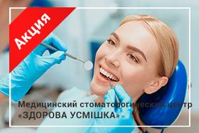 Акция «Бесплатная консультация стоматолога при условии дальнейшего лечения»