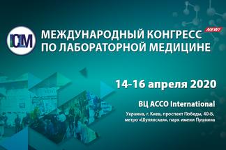 Первый Конгресс по лабораторной медицине пройдет в Киеве