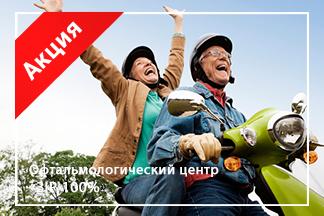 Каждый понедельник офтальмологическое обследование для пенсионеров 300 грн