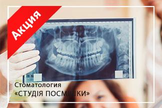 Бесплатный панорамный снимок и первая консультация