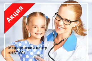 Консультация педиатра/семейного врача 350 грн