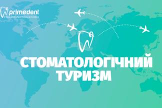 В путешествие за красивой улыбкой: что такое стоматологический туризм