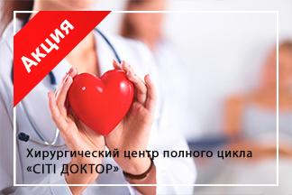 Новый кардиологический пакет «Максимум» 1700 грн вместо 1980