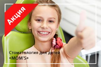 Акция! Профессиональная гигиена детских зубов + защита от кариеса 690 грн