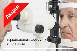 Стандартное диагностическое обследование для пенсионеров 380 грн.