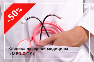 Акция «Консультация гинеколога – 240 грн»