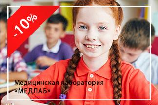 Акционное предложение «Детская справка» со скидкой 10%