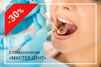 Скидка 30% на ортопедию зубов системой CAD/CAM