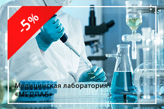 Скидка 5% на лабораторные услуги для детей