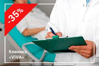 Скидка 35% на комплексное обследование у гинеколога + УЗИ