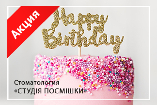Подарки в день рождения от «Студія посмішки»