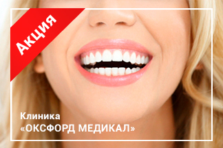 Акция «Отбеливание зубов по специальной цене»