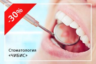 Ко дню рождения скидка 30% на профгигиену полости рта