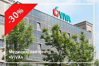 Скидка 30% на первый приём и консультацию врача в новой клинике на Борщаговке!