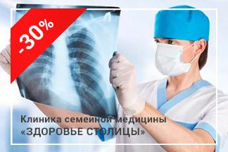Скидка 30% на рентген ППН