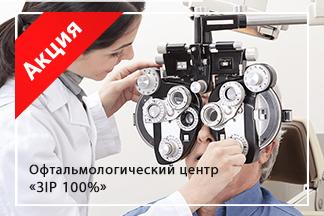 Диагностика зрения для льготных категорий населения от 300 грн
