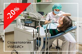 Для первичных пациентов скидка 20% на лечение зубов