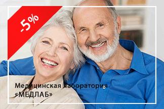 Скидка 5% на лабораторные услуги для пенсионеров