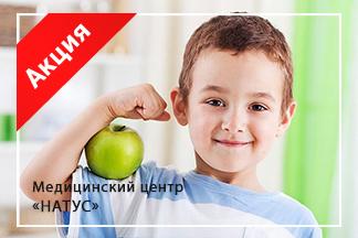 Акция! Пакет анализов «Здоровый ребенок» 500 грн