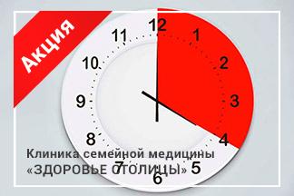 Акция «Счастливые часы»