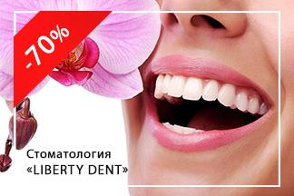 Профессиональная гигиена полости рта со скидкой 70%