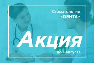 В стоматологии DENTA.UA — горячие скидки на имплантацию зубов