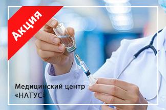 Вакцинация против дифтерии, столбняка - 400 грн с консультацией врача