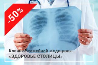 Скидка 50% на рентген органов грудной клетки