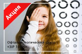 Профосмотр у офтальмолога для детей 290 грн