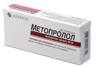 Метрополол