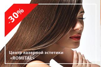 Скидка 30% на мезотерапию волос