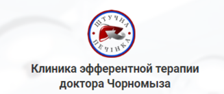 Лечебно-диагностический центр «Клиника эфферентной терапии доктора Чорномыза»