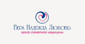 Медицинский центр «Вера Надежда Любовь»
